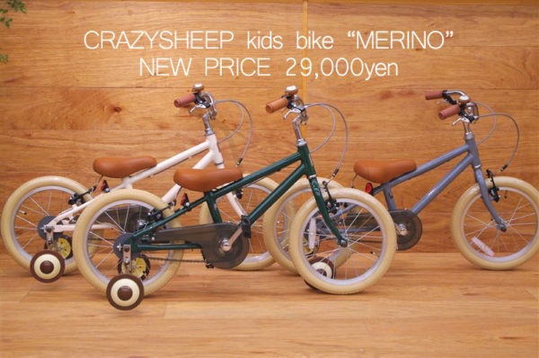 CRAZYSHEEP MERINO NEW PRICE ¥29000
